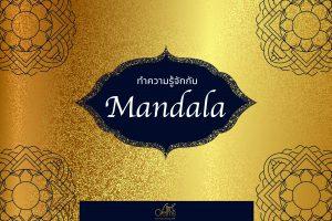 'Mandala County of Truth' มณฑลแห่งสัจธรรม