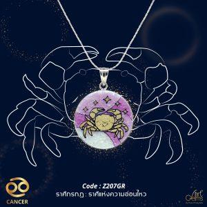 GemsArt Pendant : Cancer, 12 Zodiacs Collection 25 mm.