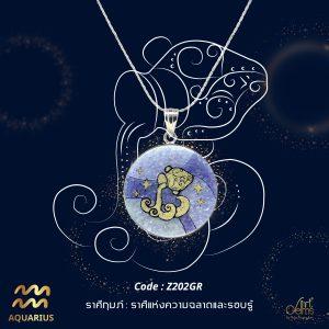 GemsArt Pendant : Aquarius, 12 Zodiacs Collection 25 mm.