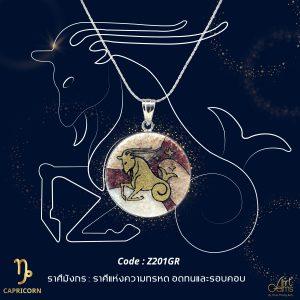 GemsArt Pendant : Capricorn, 12 Zodiacs Collection 25 mm.