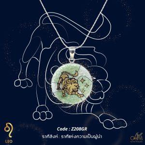 GemsArt Pendant : Leo, 12 Zodiacs Collection 25 mm.