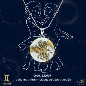 GemsArt Pendant : Gemini, 12 Zodiacs Collection 25 mm.